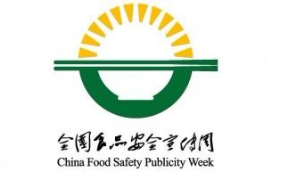 国家食药监局关于开展2012年食品安全宣传周活动的通知(食药监办食[2012]67号)