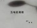 舌尖上的中国6 五味的调和 (77播放)