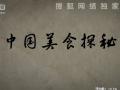 中国美食探秘第1集:火候 (587播放)