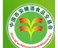 第四届中国(西安)糖酒食品交易会