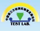 第四届中国第三方检测实验室发展论坛暨实验室展览会