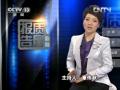 每周质量报告 酱油疑案 20120610 (43播放)