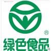 绿色食品认证咨询