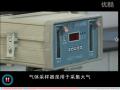 实验室装备操作与使用之气体采样器 (82播放)