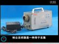 实验室装备操作与使用之粉尘采样器 (60播放)