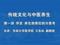 东南大学 传统文化与中医养生 序言 养生热背后的冷思考 (31播放)