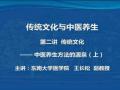 东南大学 传统文化——中医养生方法的源泉(上) (8播放)