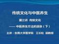 东南大学 传统文化——中医养生方法的源泉(下) (5播放)