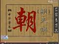 中华鲁菜 潍坊传统名吃 (8播放)