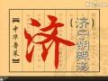 中华鲁菜 鲁西传统名吃胡辣汤 (43播放)