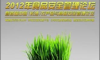 2012食品安全管理论坛暨首届农产品与食品安全管理论坛