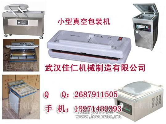 蔬菜真空包装机价格器/小型抽真空机/烧鸡真空包装机