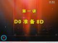 分析与解决生产问题的技术(一)—D0准备8D (12播放)