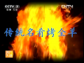农广天地之传统名肴烤全羊 (29播放)