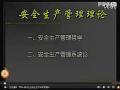 现代企业安全生产科学管理02 (15播放)