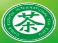 2013中国(福州)国际茶业博览会