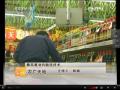 《农广天地》 蘑菇酱油的酿造技术 (47播放)