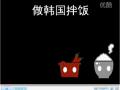 韩国传统拌饭的做法 (7播放)