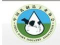 中国乳制品工业协会第十九次年会第十三次乳品技术精品展示会
