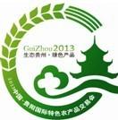 2013国际绿色食品、有机食品(贵阳)展览会