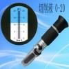 0-20% 机械工业用 切削液 淬火液 皂化液 防锈剂浓度检测仪 测定仪 厂家