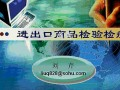 进出口商品检验与检疫 视频教程 上海交通大学 (43播放)