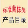 【标准菌株产品目录】
