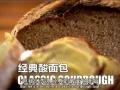保罗教你做面包第一季第四集 (92播放)