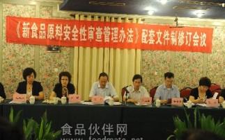 卫生监督中心在青岛组织召开《新食品原料安全性审查管理办法》配套文件第三次制修订会议