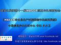 第十一届HACCP HACCP在食品生产过程控制中的应用展望 (101播放)