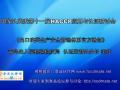 第十一届HACCP 出口肉类生产安全管理体系官方验证 (47播放)