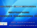 第十一届HACCP 湿法生产乳品生产安全控制 (20播放)