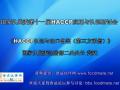 第十一届HACCP HACCP认证与出口备案(第三方采信) (37播放)
