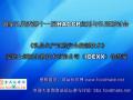 第十一届HACCP 乳品生产过程安全控制技术 (42播放)