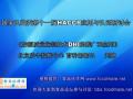 第十一届HACCP 奶源质量控制技术DHI的推广和应用 (20播放)