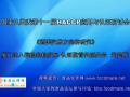 第十一届HACCP 酒类注册方向的研究 (41播放)