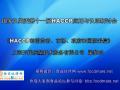 第十一届HACCP HACCP的消费者、市场、政府和国际采信 (41播放)