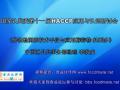 第十一届HACCP 异物检测的技术手段与应用 (85播放)