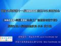 第十一届HACCP  HACCP-美国FDA食品工厂检查的有效手段 (108播放)