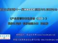 第十一届HACCP 产品监管和市场监督(ISO) (77播放)