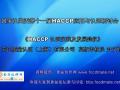 第十一届HACCP HACCP认证实践及发展建议 (133播放)
