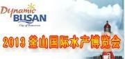 2013韩国釜山国际水产博览会