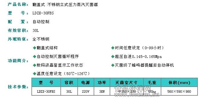 LDZX系列30升蒸汽自动素描高压灭菌器_v蒸汽视频立式初级教程图片