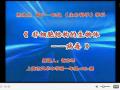 非细胞结构的生物体-病毒忻亦军 (4播放)