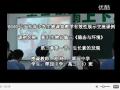 高二生物:植物生长素的发现教学视频 (3播放)