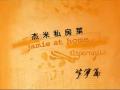 杰米私房菜 夏日沙拉篇 (10播放)