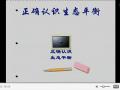 正确认识生态平衡_上海初中生物教师说课视频 (3播放)