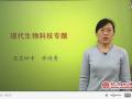 高考冲刺七现代生物科技专题 (2播放)