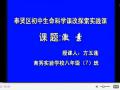 激素_上海初中生物教师说课视频 (6播放)