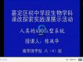 人类的abo血型系统_上海初中生物教师说课视频 (4播放)